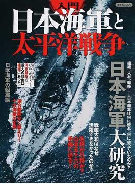 入門日本海軍と太平洋戦争(洋泉社MOOK)