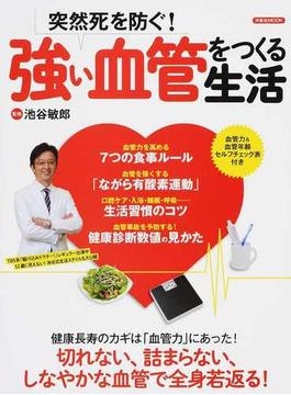 突然死を防ぐ!強い血管をつくる生活(洋泉社MOOK)