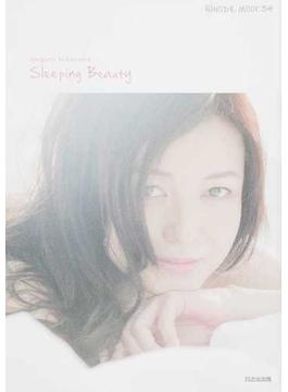 横山めぐみSleeping Beauty(HINODE MOOK)