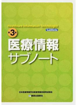 医療情報サブノート 第3版