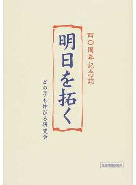 明日を拓く 四〇周年記念誌