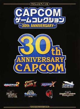 CAPCOMゲームコレクション〜30th ANNIVERSARY〜
