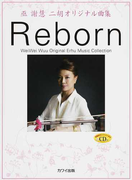 巫謝慧二胡オリジナル曲集Reborn