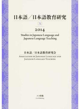 日本語/日本語教育研究 5(2014)