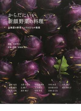 からだにいい新顔野菜の料理 北海道の野菜ソムリエたちが提案