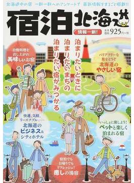 宿泊北海道 クルージング情報 2014