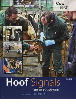 Hoof Signals 健康な蹄をつくる成功要因 日本語版