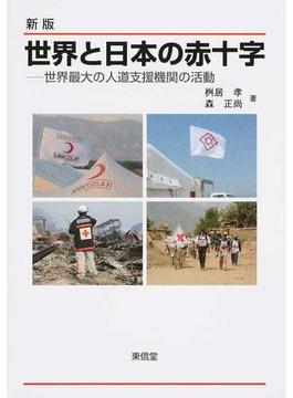 世界と日本の赤十字 世界最大の人道支援機関の活動 新版