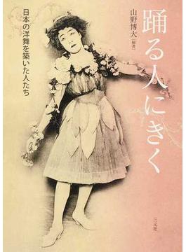 踊る人にきく 日本の洋舞を築いた人たち