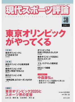 現代スポーツ評論 30 特集東京オリンピックがやってくる