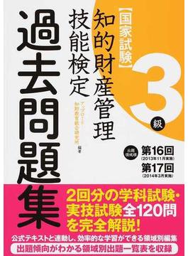 知的財産管理技能検定3級出題領域順・過去問題集 国家試験 第16回・第17回分収録