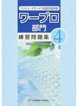 ワープロ部門練習問題集 コンピュータサービス技能評価試験 Word/Windows編 Ver.4