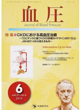 血圧 vol.21no.6(2014−6) 特集・CKDにおける高血圧治療〜「エビデンスに基づくCKD診療ガイドライン2013」とJSH2014から見えるもの〜