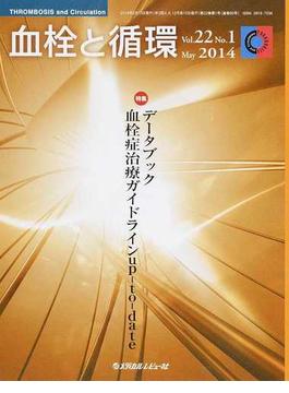 血栓と循環 Vol.22No.1(2014May) 特集データブック血栓症治療ガイドラインup‐to‐date