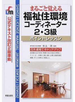 まるごと覚える福祉住環境コーディネーター2・3級 ポイントレッスン 改訂第5版