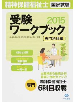 精神保健福祉士国家試験受験ワークブック 2015専門科目編