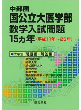 中部圏国公立大医学部数学入試問題15カ年 平成11年〜25年