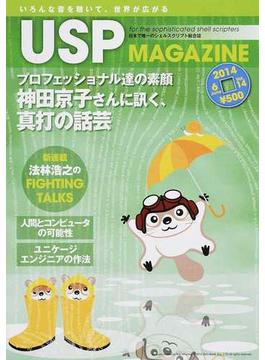 USP MAGAZINE vol.14(2014June)