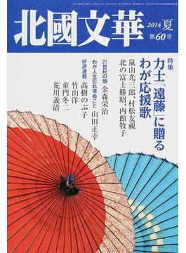 北國文華 第60号(2014夏) 特集力士「遠藤」に贈るわが応援歌