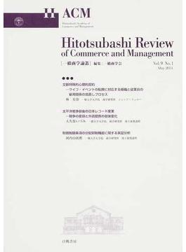 一橋商学論叢 Vol.9No.1(2014May)