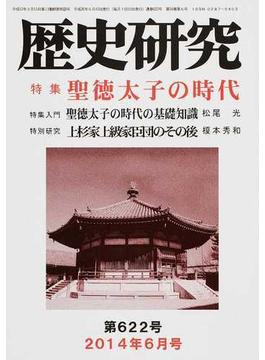 歴史研究 第622号(2014年6月号) 特集聖徳太子の時代