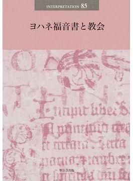 日本版インタープリテイション 85 ヨハネ福音書と教会