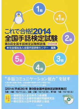 これで合格!全国手話検定試験 5級 4級 3級 2級 準1級 1級 2014