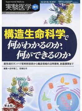 実験医学 Vol.32−No.10(2014増刊) 構造生命科学で何がわかるのか,何ができるのか