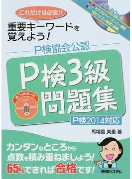 P検3級問題集 P検協会公認 2014