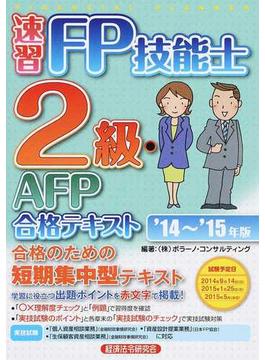 速習FP技能士2級・AFP合格テキスト '14〜'15年版