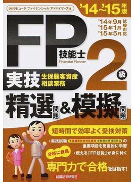 FP技能士2級実技〈生保顧客資産相談業務〉精選問題&模擬問題 '14〜'15年版