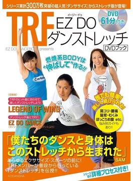"""TRF EZ DOダンストレッチDVDブック 誰でも簡単!楽しく続けられる! 燃焼系BODYは""""伸ばして""""作る!!"""