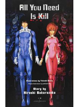 All You Need Is Kill(JUMP J BOOKS(ジャンプジェーブックス))