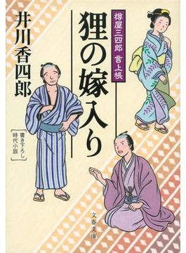 狸の嫁入り 書き下ろし時代小説(文春文庫)