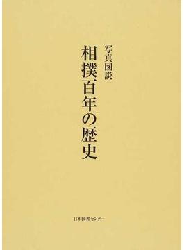 写真図説相撲百年の歴史 復刻