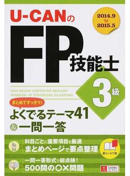 U−CANのFP技能士3級まとめてすっきり!よくでるテーマ41&一問一答 '14〜'15年版