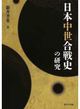 日本中世合戦史の研究