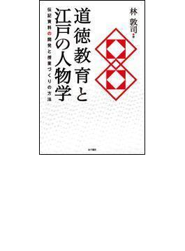 道徳教育と江戸の人物学 伝記資料の開発と授業づくりの方法