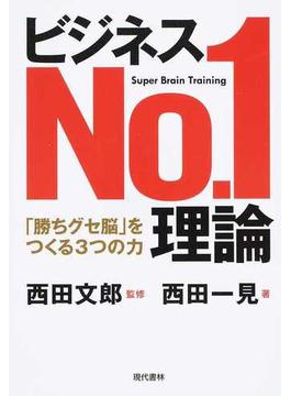 ビジネスNo.1理論 「勝ちグセ脳」をつくる3つの力 Super Brain Training