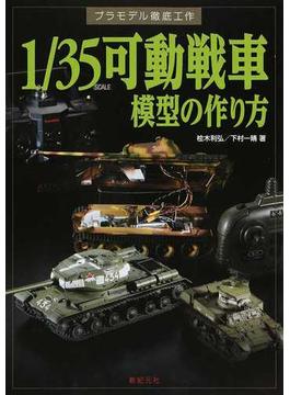 1/35可動戦車模型の作り方