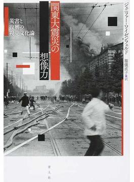 関東大震災の想像力 災害と復興の視覚文化論