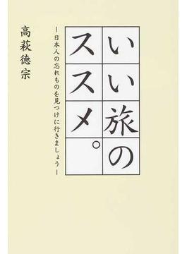 いい旅のススメ。 日本人の忘れものを見つけに行きましょう