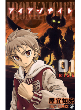 アイアンナイト(ジャンプ・コミックス) 3巻セット(ジャンプコミックス)