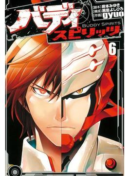 バディスピリッツ6(ヒーローズコミックス)(ヒーローズコミックス)