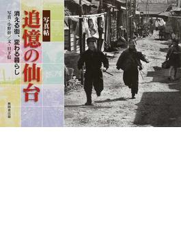 追憶の仙台 消える街、変わる暮らし 写真帖