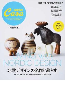 北欧デザインの名作と暮らす 完全保存版(マガジンハウスムック)