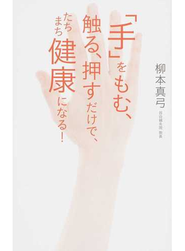「手」をもむ、触る、押すだけで、たちまち健康になる!