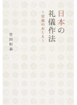 日本の礼儀作法 宮家のおしえ