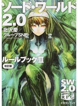 ソード・ワールド2.0ルールブック 改訂版 3(富士見ドラゴンブック)