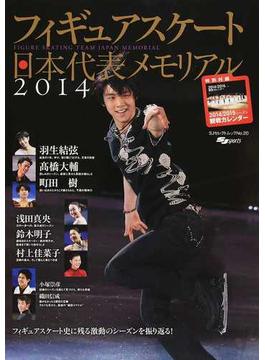 フィギュアスケート日本代表メモリアル 2014(SJセレクトムック)